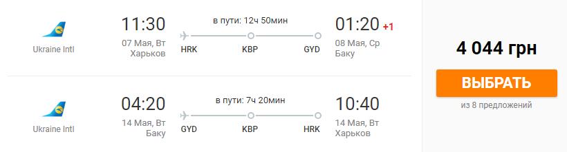 авиабилеты из Харькова в Баку