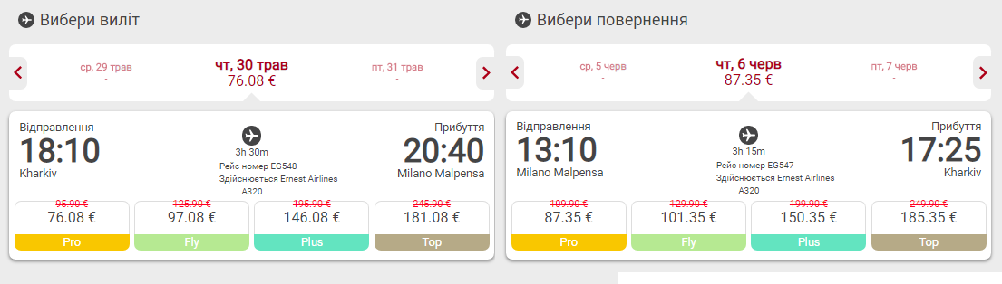 авиабилеты Харьков – Милан