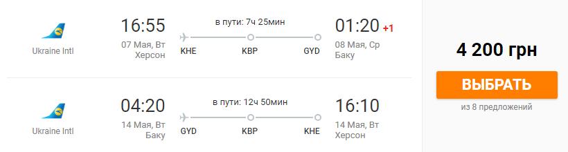 авиабилеты из Херсона в Баку