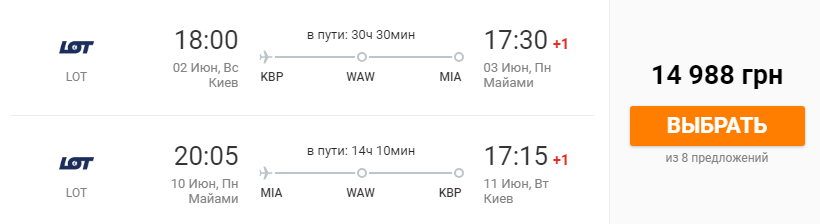 пример билетов Киев Майами