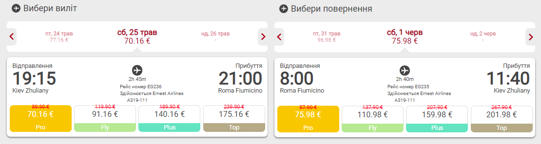 авиабилеты Киев Рим