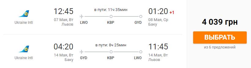 авиабилеты со Львова в Баку