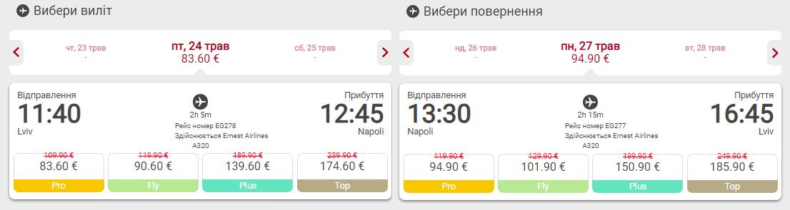 авиабилеты Львов – Неаполь