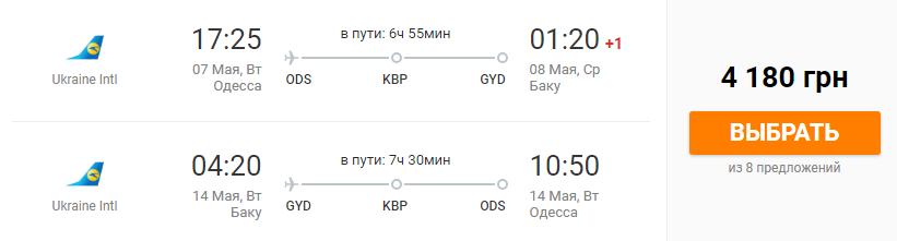 авиабилеты из Одессы в Баку