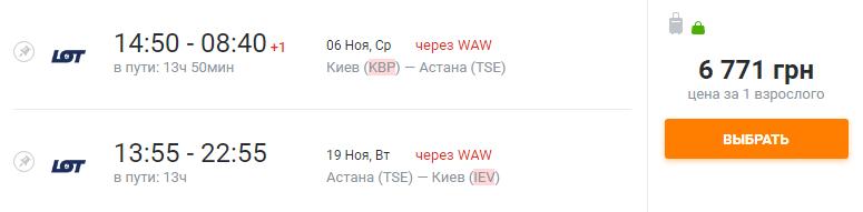билеты Киев Астана