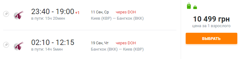 Киев Бангкок Киев