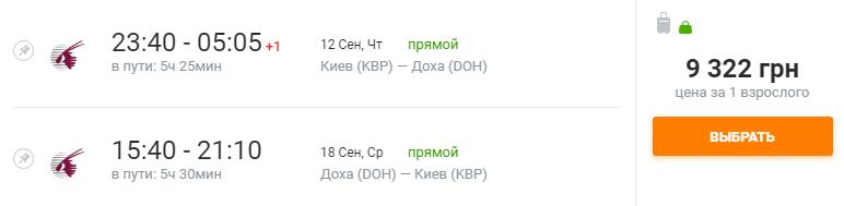 Киев Доха Киев