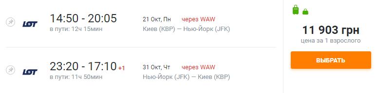 авиабилеты Киев Нью Йорк