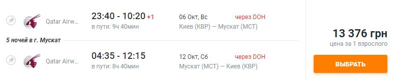 Киев Мускат Qatar Airways