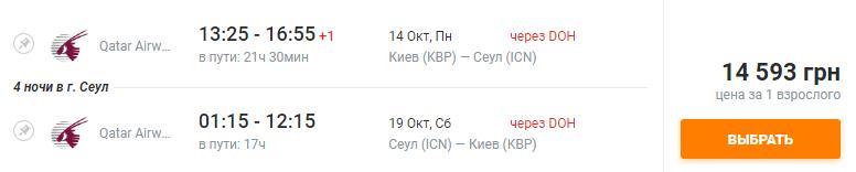 Киев Сеул Qatar Airways