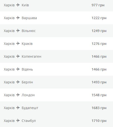 акционные билеты МАУ из Харькова