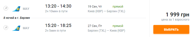 перелет Киев Берлин