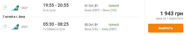 бронирование Киев Вена