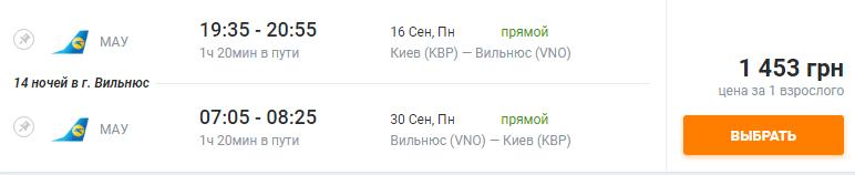 бронирование Киев Вильнюс