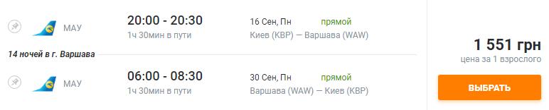 бронирование Киев Варшава
