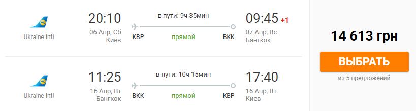 забронировать авиабилеты в Бангкок