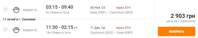 авиабилеты Киев Салоники