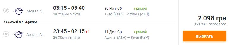 авиабилеты Киев Афины
