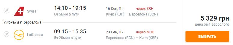 авиабилеты Киев Барселона