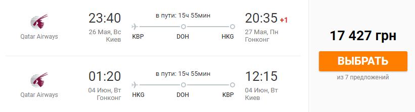 авиабилеты Киев Гонконг