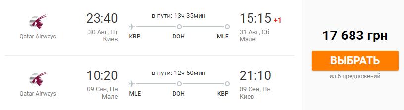 перелет Киев Мальдивы