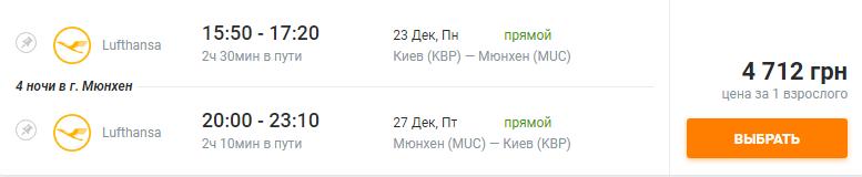 авиабилеты Киев Вена