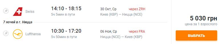 авиабилеты Киев Ницца