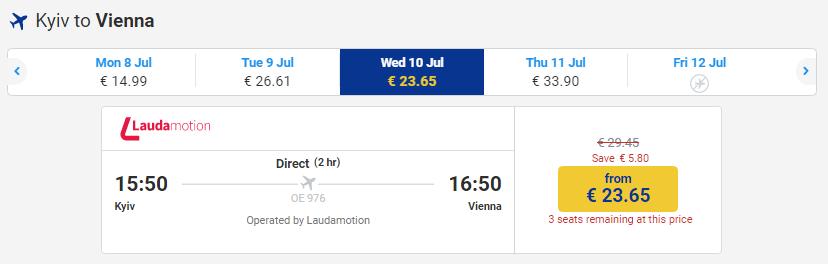 дешевые билеты Киев - Вена