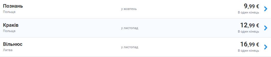 билеты по низким ценам из Харькова