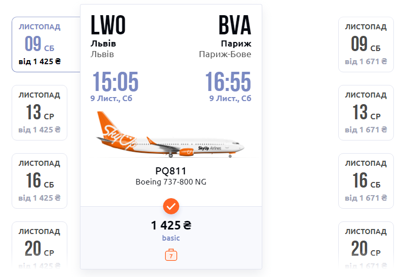 билеты Львов - Париж