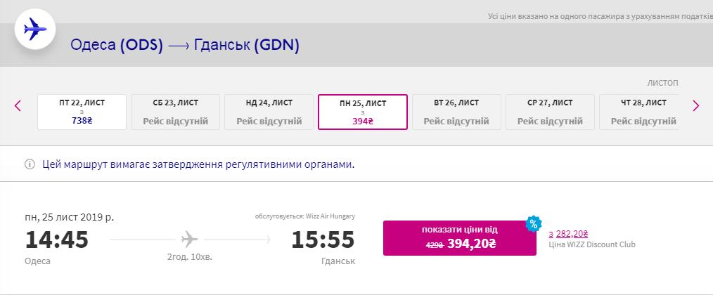 Одесса - Гданьск
